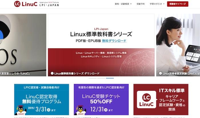 LinuC(リナック)のトップページ