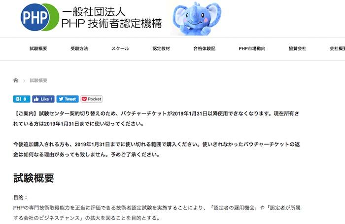 PHP技術者認定試験のトップページ