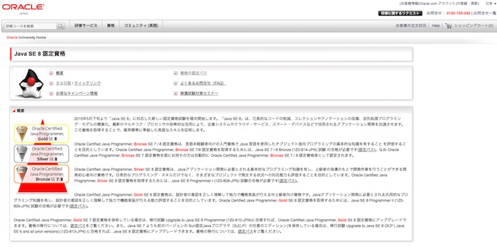 Java SE8 認定資格のトップページ