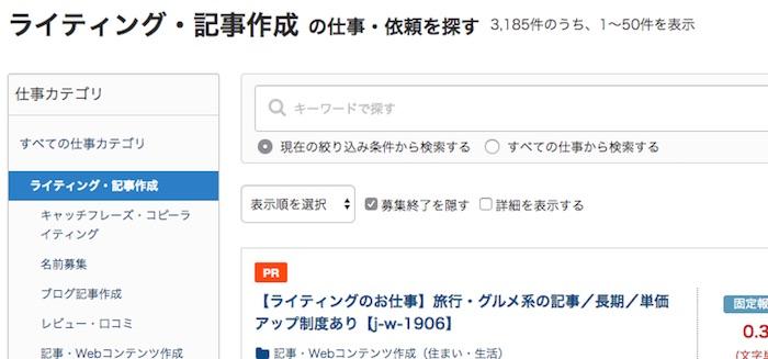 クラウドワークスの仕事検索画面