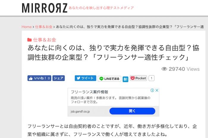 フリーランサー適性チェック - MIRRORZ(ミラーズ)