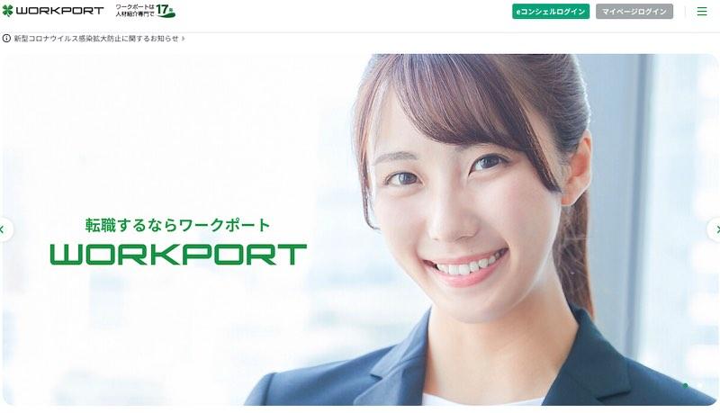 WORKPORTのトップ画面