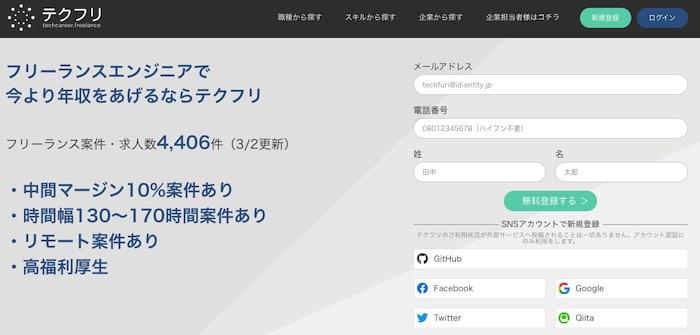 テクフリのトップページ