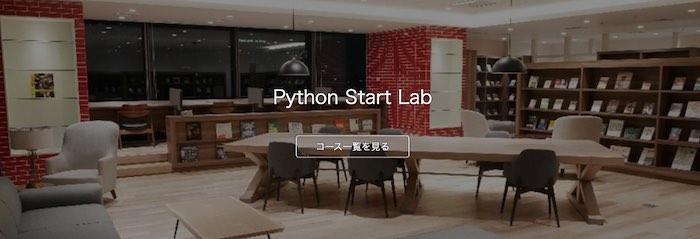 Start Labのトップページ