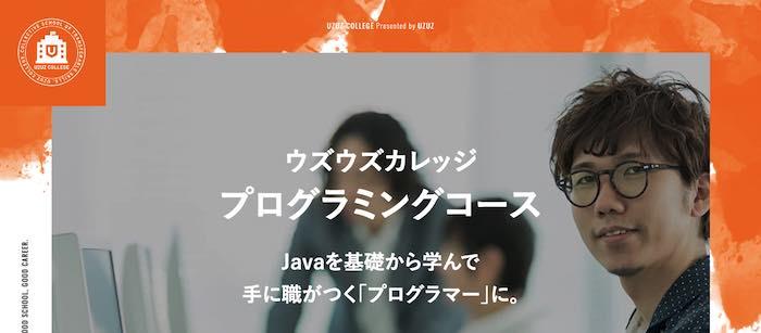ウズウズカレッジのプログラミングコース(Javaコース)