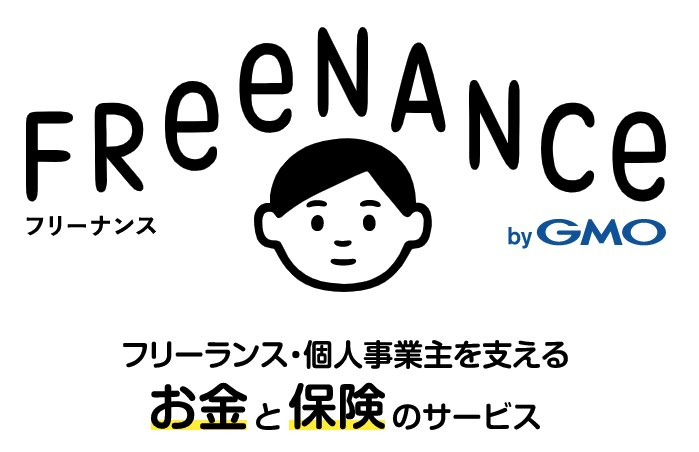 FREENANCE(フリーナンス)のイメージ画像