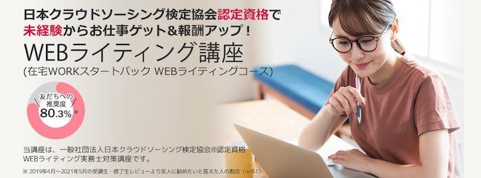 たのまな:WEBライティングコース
