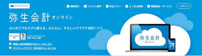 弥生会計オンラインのトップページ