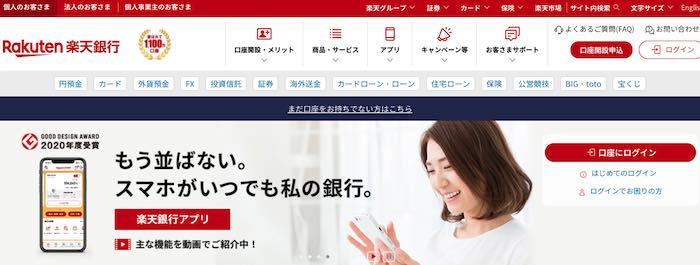 楽天銀行のトップページ